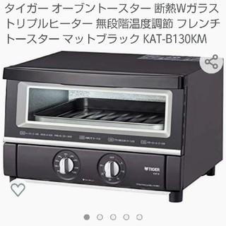 タイガー(TIGER)のタイガーオーブントースター(調理機器)