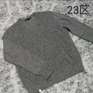 ニジュウサンク(23区)の23区 Vネックセーター ハイゲージ グレー ウール カシミヤセーター(ニット/セーター)