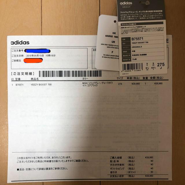 adidas(アディダス)のyeezy boost 700 メンズの靴/シューズ(スニーカー)の商品写真