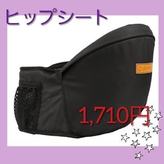即購入OK ヒップシート ブラック 黒 腰ベルト 抱っこ 腰痛予防 男性使用OK