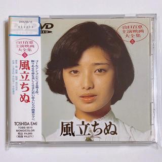 風立ちぬ DVD レンタル落ち 山口百恵 三浦友和 山口百恵 主演映画 大全集