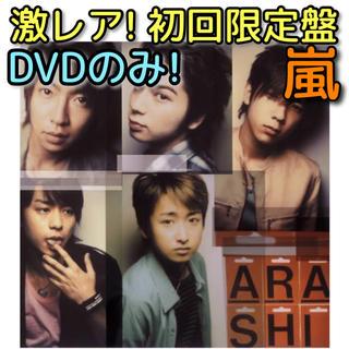 嵐 - 嵐 One 初回限定盤 DVDのみ! 美品 大野智 櫻井翔 相葉雅紀 二宮和也
