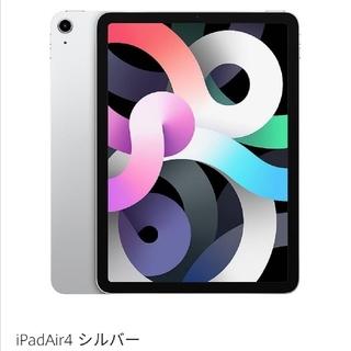 アイパッド(iPad)のipad Air4 wifi 64GB シルバー おまけ多数(タブレット)