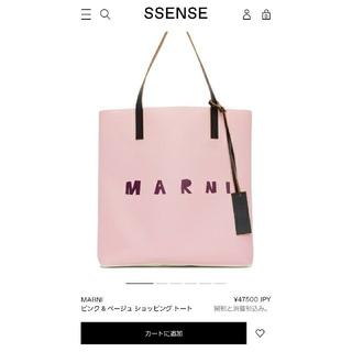 マルニ(Marni)の新品 マルニ バイカラートート 新作 ピンク(トートバッグ)