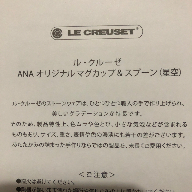 LE CREUSET(ルクルーゼ)のル・クルーゼ ANAオリジナルマグカップ&スプーン インテリア/住まい/日用品のキッチン/食器(グラス/カップ)の商品写真