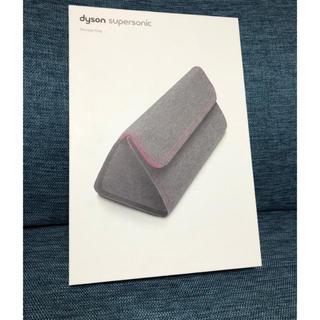 Dyson - dyson supersonic storage bag ダイソン ストレージ