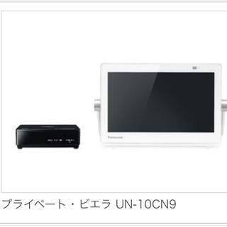 Panasonic - ◇新品◇ パナソニック UN-10CN9W プライベートビエラ