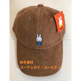 しまむら - しまむら ミッフィー  キャップ 帽子 ブラウン コールテン コーデュロイ 茶色