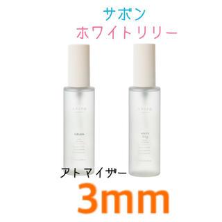 シロ(shiro)のshiro サボン ホワイトリリー ボディコロン アトマイザー 3mm(その他)