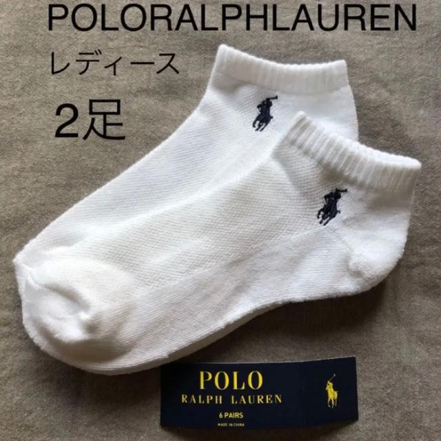 POLO RALPH LAUREN(ポロラルフローレン)のポロラルフローレン レディースソックス 靴下 2足組 レディースのレッグウェア(ソックス)の商品写真