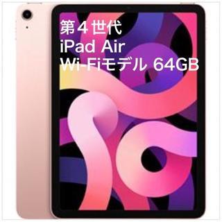 アイパッド(iPad)の第4世代 iPad Air 64GB ローズゴールド Apple(タブレット)