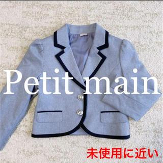 プティマイン(petit main)の未使用に近い プティマイン ジャケット フォーマルスーツ ブレザー 女の子(ドレス/フォーマル)