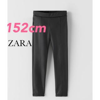 ZARA - 【新品・タグ付き】ZARAkids シーム入りラバー仕上げレギンス 152cm