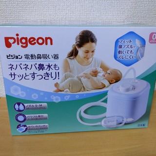 ピジョン(Pigeon)のピジョン 鼻吸い器(鼻水とり)