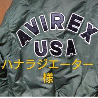 AVIREX - AVIREX  MA-1✷美品 Mサイズ
