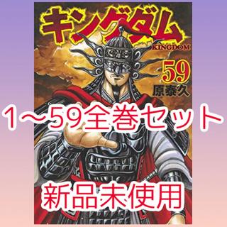 新品 キングダム 全巻セット1-59巻 原泰久