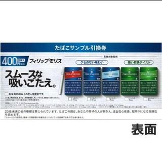 フィリップモリス(Philip Morris)のたばこサンプル引換券1枚 ローソン限定 定形郵便送料込 フィリップモリス(タバコグッズ)