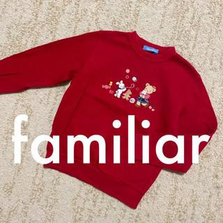 familiar - 美品 familiar 赤色 トレーナー 秋冬 女の子 120