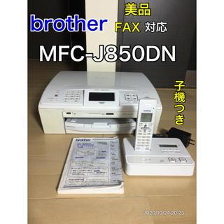 ブラザー(brother)のbrother MFC-J850DN FAX対応プリンター本体 A4 ハガキ対応(PC周辺機器)