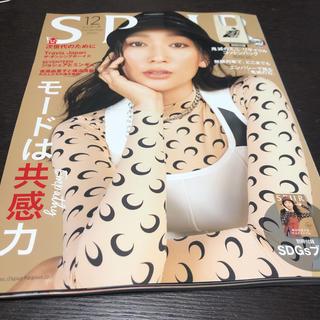シュプール 12月号 雑誌のみ