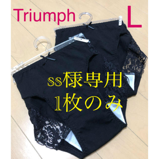 Triumph - 新品 トリンプ サニタリーショーツ 生理用 L 2枚 黒 ブラック 羽付き