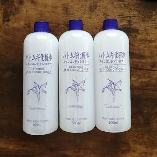 ハトムギ化粧水 スキンコンディショナー 3本
