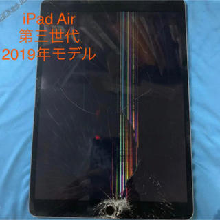 Apple - 【ジャンク】 iPad Air 3 画面割れ 液晶不良 Wi-Fiモデル 64G