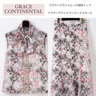 グレースコンチネンタル(GRACE CONTINENTAL)のグレースコンチネンタル フラワープリントレース ブラウス スカート セットアップ(セット/コーデ)