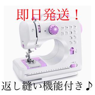 新品 返し縫い機能付き♪ ボタンホール押さえ付き 小型 電動ミシン ミシン本体♪