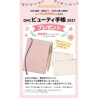 ディーエイチシー(DHC)のDHC ビューティー手帳(カレンダー/スケジュール)