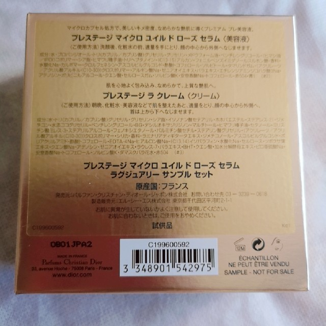 Christian Dior(クリスチャンディオール)のDior ディオール プレステージ ラグジュアリーセット コスメ/美容のスキンケア/基礎化粧品(美容液)の商品写真