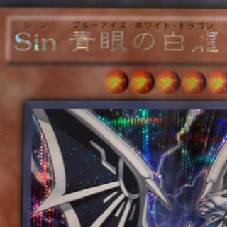 遊戯王 S i n 青眼の白龍 美品 ネームエラーカード ホロカケ 激レア(シングルカード)