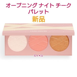 laura mercier - 新品♡ローラメルシエ オープニング ナイト チーク パレット