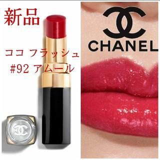 CHANEL - 【新品】CHANEL ルージュココフラッシュ 92
