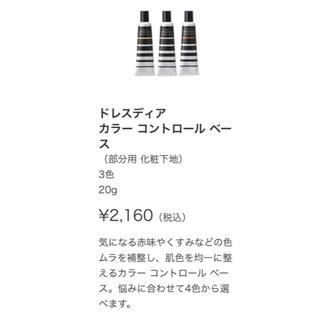ナリスケショウヒン(ナリス化粧品)のドレスディア カラー コントロール ベース  3色セット(コントロールカラー)