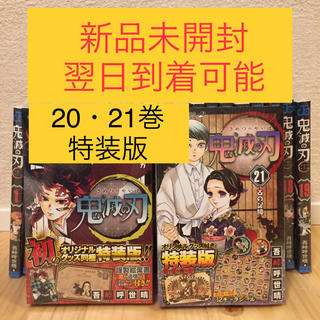 翌日到着可能 鬼滅ノ刃 1〜21巻 鬼滅の刃 きめつのやいば 漫画マンガ