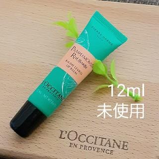 L'OCCITANE - ロクシタン リップバーム12ml/パンプル