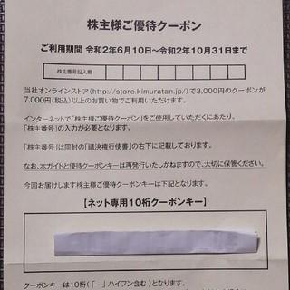 キムラタン 株主優待 クーポン