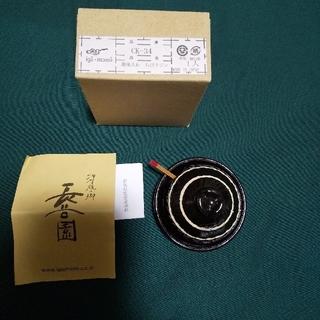長谷園 薬味入れ ちびタジン (テーブル用品)