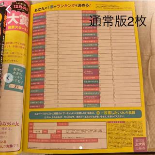 jr大賞応募用紙、応募券通常版2枚(アート/エンタメ/ホビー)