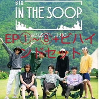 防弾少年団(BTS) - ❤️BTS❤️IN THE SOOP①~⑧+ビハインドセット