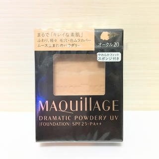 MAQuillAGE - ☆【MAQuillAGE】ドラマティックパウダリーUV