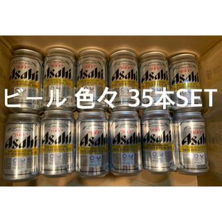 アサヒ - ビール色々 35本セット