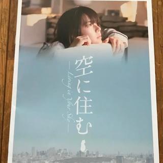 サンダイメジェイソウルブラザーズ(三代目 J Soul Brothers)の空に住む☆非売品☆パンフレット(印刷物)