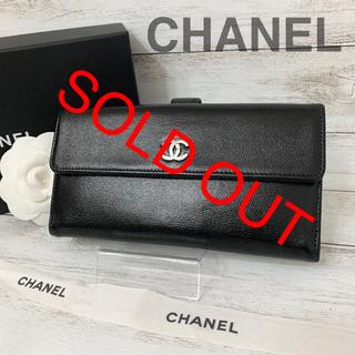 シャネル(CHANEL)のCHANEL✨シャネル✨キャビアスキン ✨セブルガ✨Wホック✨長財布✨美品(財布)