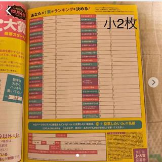 myojoジュニア大賞応募用紙、応募券ちっこい版2枚(アート/エンタメ/ホビー)