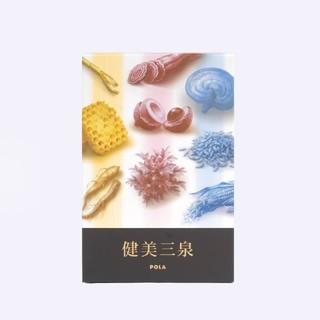ポーラ(POLA)のPOLA 健美三泉スペシャルセット 180粒×3袋(ダイエット食品)