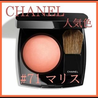 CHANEL - CHANEL 人気色 ジュコントゥラスト 71 マリス
