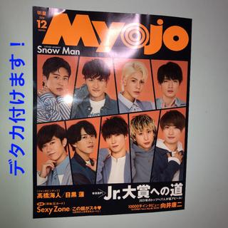集英社 - myojo 12月号