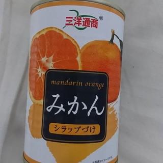 みかん缶詰め(缶詰/瓶詰)
